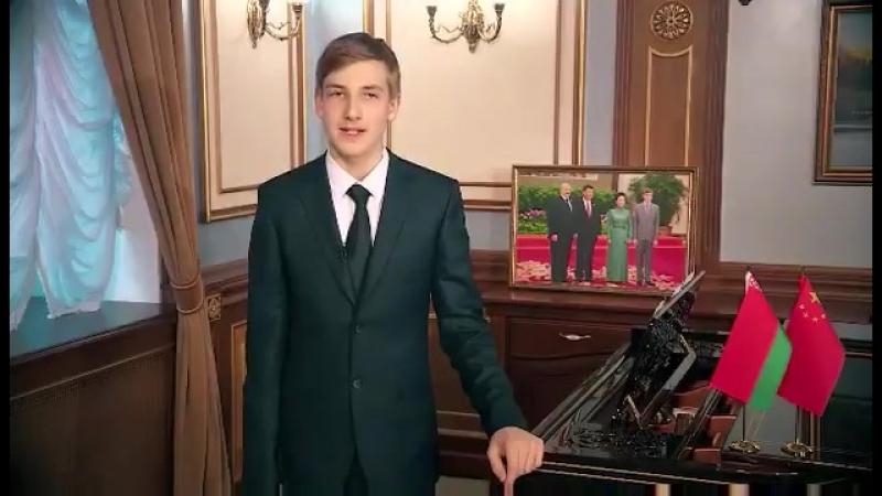 Лукашенко-младший поздравил Китай с китайским Новым годом. По-китайски