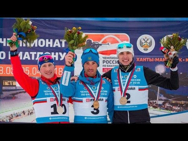 Югорчанин Никита Поршнев завоевал вторую «бронзу» Чемпионата России по биатлону