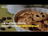 Как быстро и просто приготовить овсяные печенья