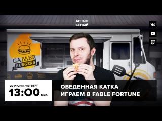 Обеденная катка с Антоном Белым. Катаем в Fable Fortune
