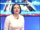 Новости города (Городской телеканал, 06.02.2018) Выпуск в 21:30. Юлия Тихомирова