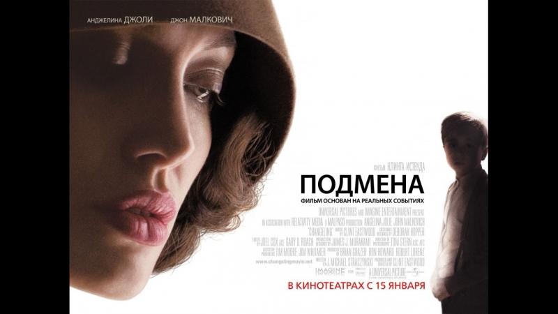 Подмена (Иствуд,Джоли,Малкович)[детектив, драма, история,2008, США, BDRip 720p]