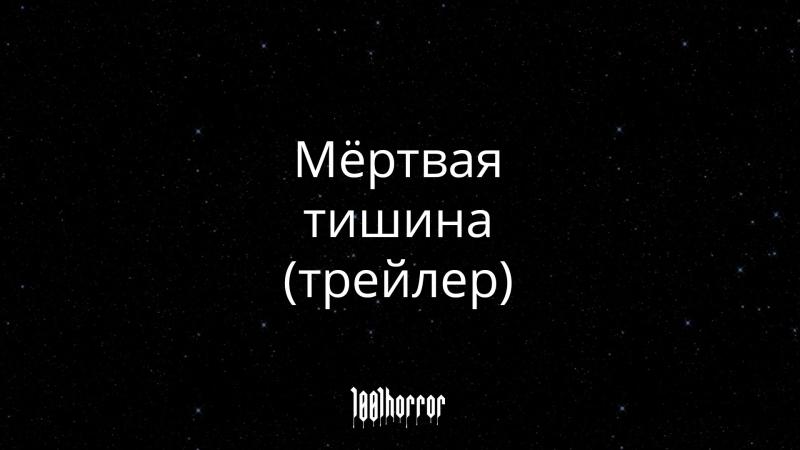 Мёртвая тишина 2007 трейлер 1001horror