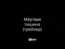 Мёртвая тишина (2007) трейлер | 1001horror