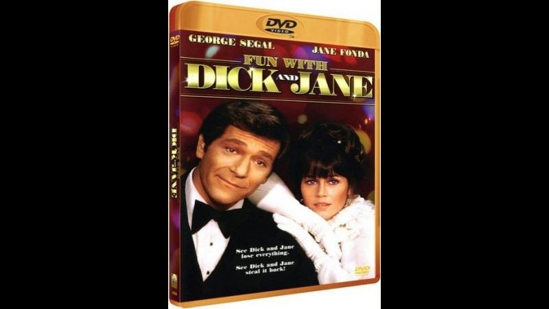 Забавные приключения Дика и Джейн / Fun with Dick and Jane (1977)