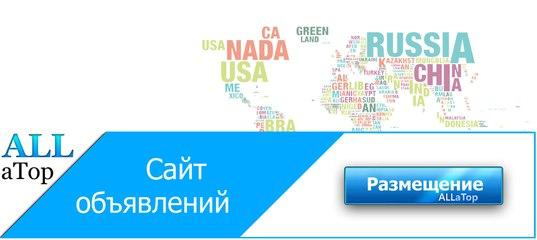 Как подать бесплатное объявление в астрахани объявления работа в п.мостовском