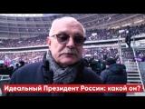 Участники митинга в Лужниках рассказали о том о том, каким они видят идеального Президента