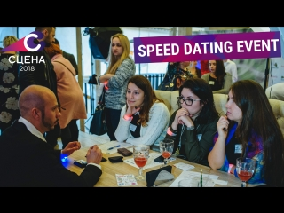 Speed Dating Event — Промо-фестиваль