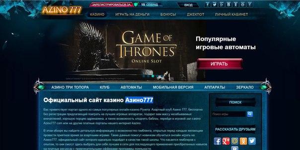 азино 777 играть онлайн получить бонус за регистрацию без депозита