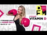 #VITAMIND с Юлей Паго