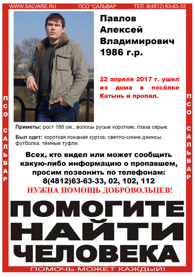 В Смоленске ищут без вести пропавшего 31-летнего Алексея Павлова