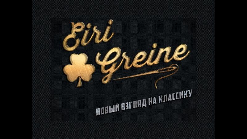 Eiri Greine Come on in cap lovers