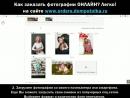 Видео инструкция заказа фотографий с нашего сайта.