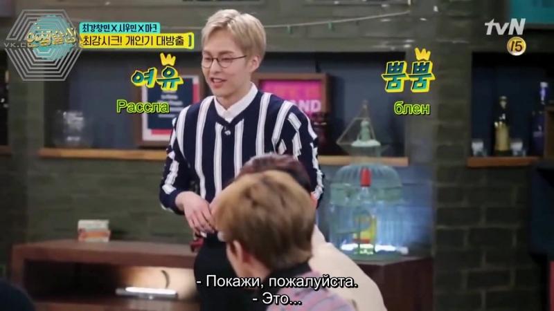 [РУСС. САБ] 180315 EXO XIUMIN @ Life Bar Show CUT