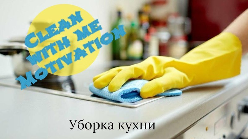 Уборка на кухне Clean with me Cleaning motivation