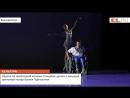 Парень на инвалидной коляске станцевал дуэтом с ведущей артисткой театра балета Щелкунчик