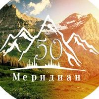 Логотип 50 Меридиан. Туризм. Путешествия. Походы. Сплавы