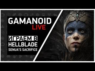 Gamanoid играет в Hellblade - Психованная Женщина в Скандинавском Аду