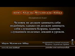 Не нашиды слушайте, а Коран и лекции - аль-'Аббад.mp4