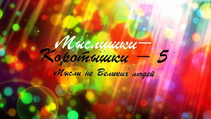 Мыслишки-коротышки - 5 Автор видео и музыки - Александр Травин