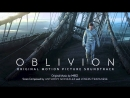 Клип к фильму Обливион M83 - Oblivion feat Susanne Sundfør