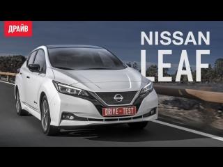 Nissan Leaf тест-драйв — репортаж Александра Тычинина