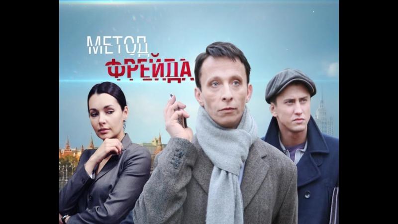 Детектив Метод Фрейда. Анонс