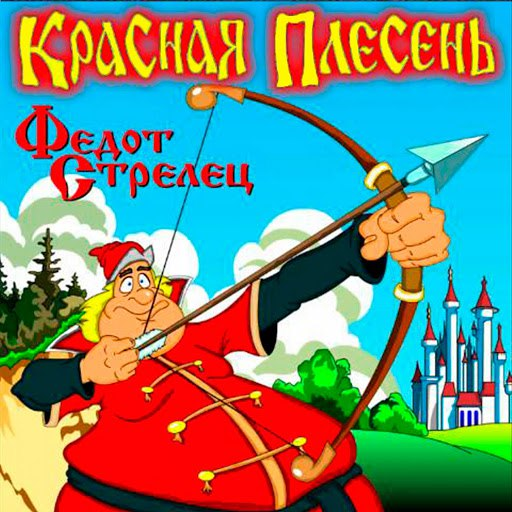 Красная Плесень альбом Федот стрелец