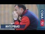 ПФК ЦСКА (мол.) — Арсенал Т (мол.) — 2:2. Интервью с Гришиным