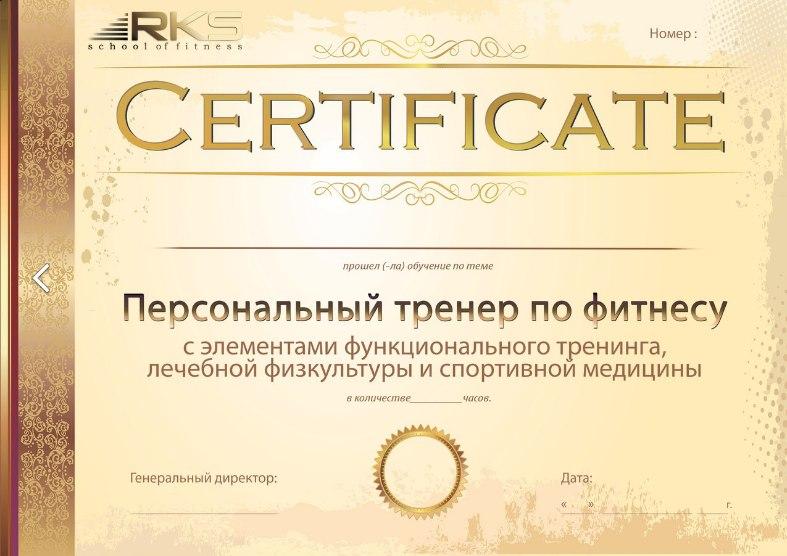 Афиша Самара Школа фитнеса RKS-20