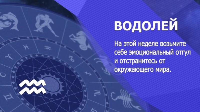Рубрика гороскоп -ВОДОЛЕЙ
