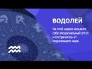 Рубрика гороскоп ВОДОЛЕЙ