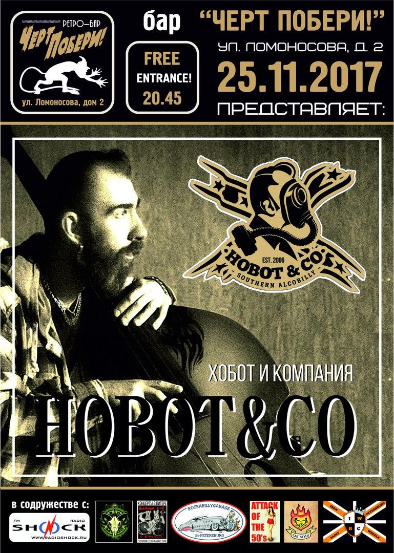 25.11 Hobot &Co впервые в ЧП!