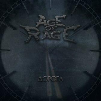 AGE OF RAGE – Дорога (single 2017)