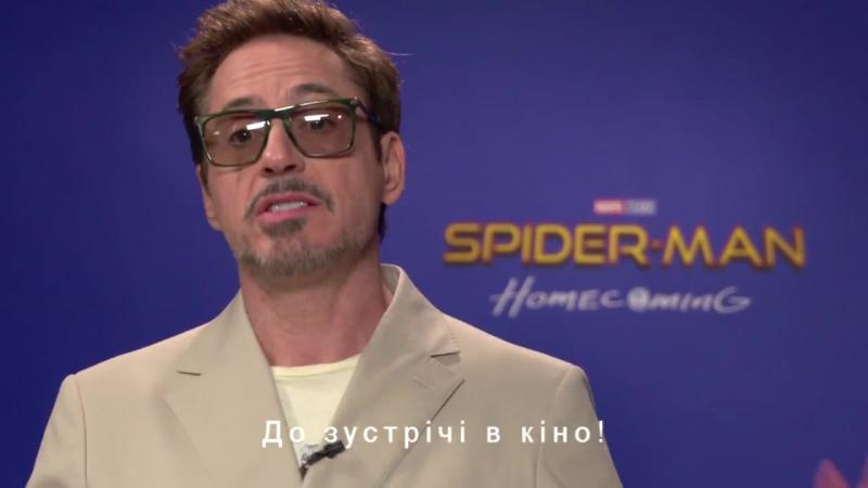 Роберт Дауні-мл. запрошує у кіно на фільм «Людина-павук_ Повернення додому»