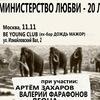 Министерство любви - 20 лет