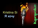 Kristina Si - Я Хочу ( караоке )