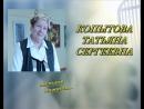 В память о Татьяне Сергеевне Копытовой. Помним. Любим. Скорбим.