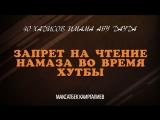 40 хадисов Имама Абу Дауда / Запрет на чтение намаза во время хутбы / Максатбек Каиргалиев