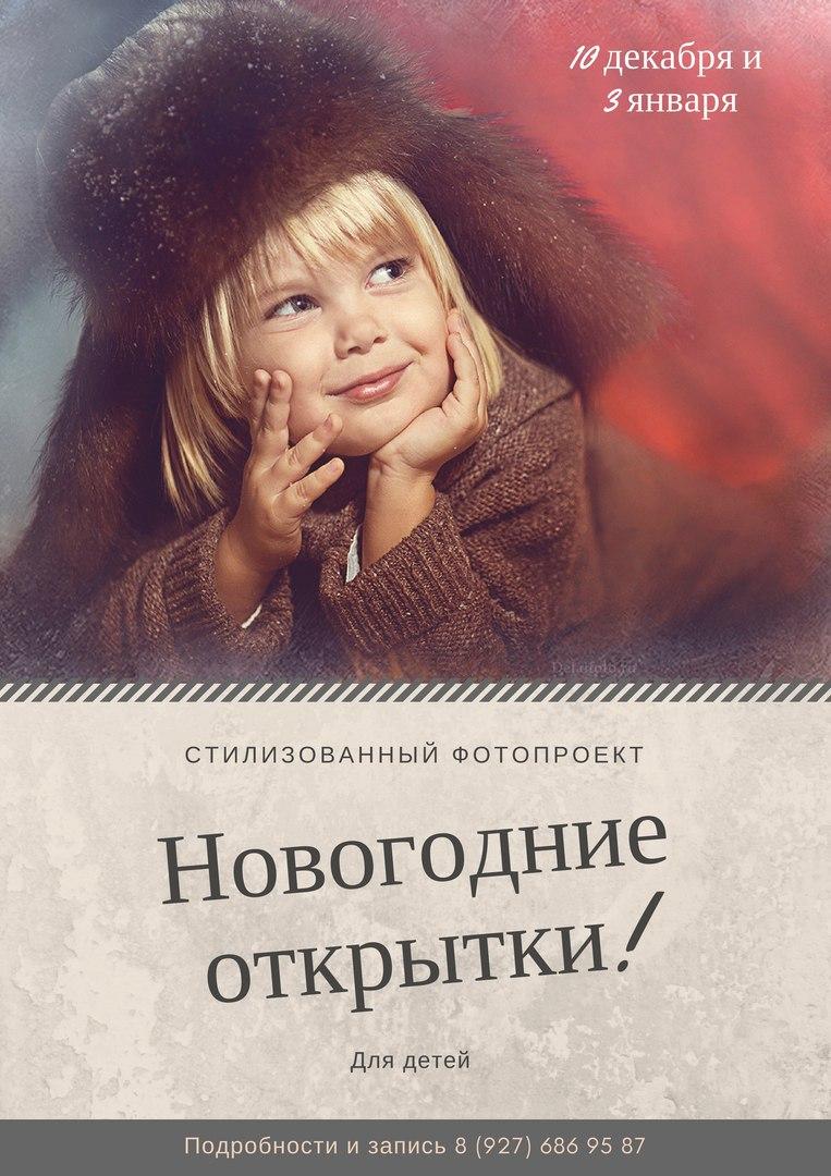 """Афиша Самара Фотопроект """"Новогодние открытки"""" для детей от 3,"""