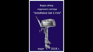 Обзор лодочного мотора SHARMAX 5 л.с
