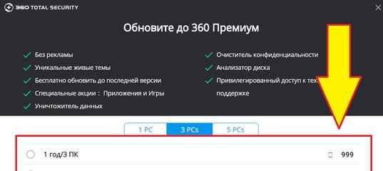 360 total security premium код активации