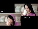 Корейский макияж, когда болеешь ♥ Преображение    Korean Make Up, when you are sick ♥ Transformation (КореяKorea)