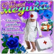 День медицинского работника - 15 июня