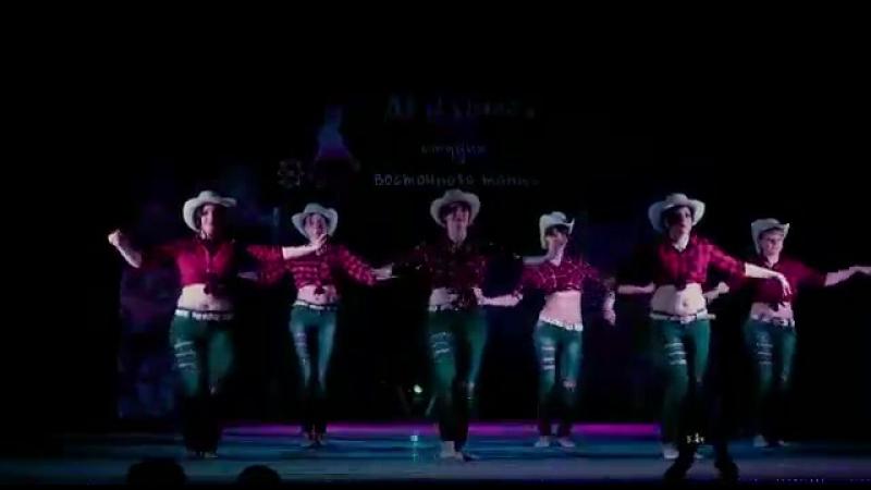 Ковбойский танец с элементами живота