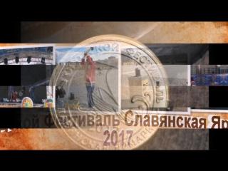 Славянская Ярмарка 2017