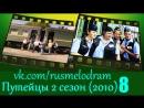 Путейцы 2 сезон 8 серия 2010