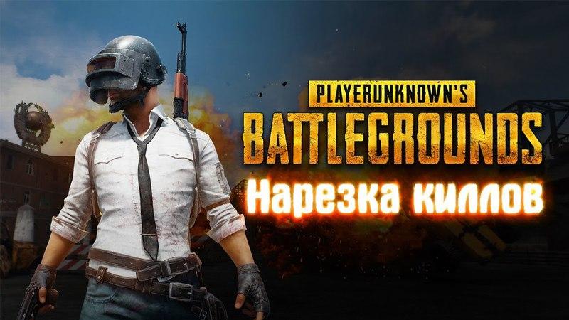 Я ЧИТЕР-Нарезка килов по игре Playerunknown's Battlegrounds №3!