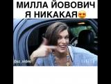 Шутница Мила Йовович!