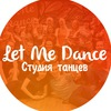 "Студия танцев ""Let Me Dance"" Ярославль"